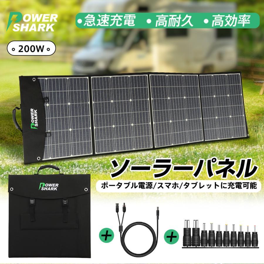 【業界初 200W】ソーラーパネル 200W 太陽光発電 単結晶 ソーラーチャージャー 防災グッズ 軽量 超薄型 コンパクト 停電対策 ソーラー充電器|kokobi