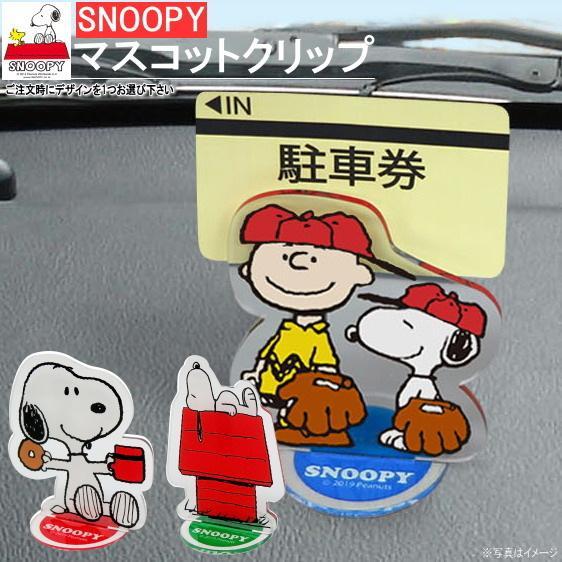 カー用品 スヌーピー アクリル クリップ 選択 ドーナツ 野球 ハウス キャラクター かわいい 駐車券 チケット はさむ 車内 アクセサリー|kokouki