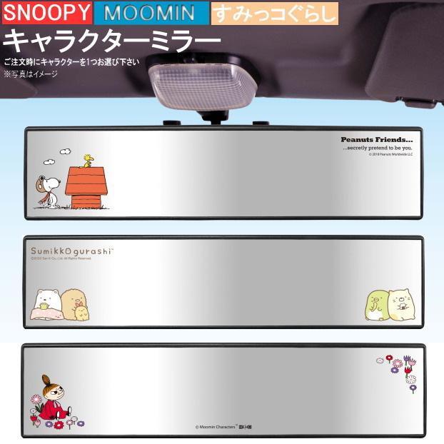 カー用品 自動車用 ワイドミラー 選択 スヌーピー すみっコぐらし リトルミイ キャラクター かわいい ムーミン ルームミラー 車内 鏡|kokouki