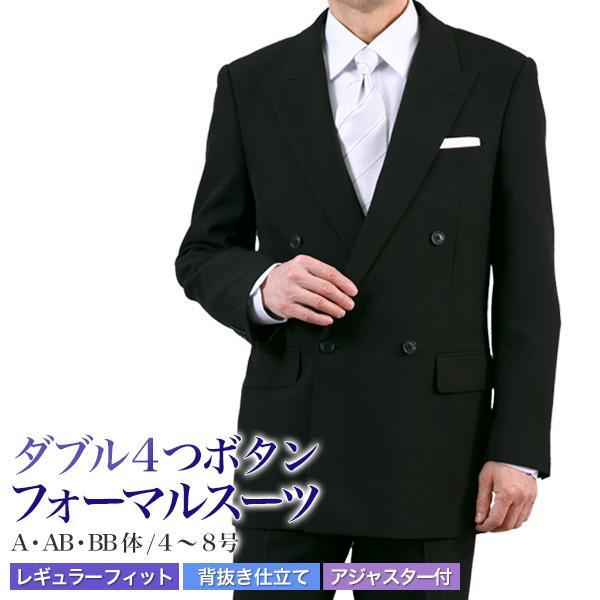 礼服 メンズ ダブル フォーマルスーツ 4つボタン ダブルブレスト ワンタック アジャスター付 洗えるスラックス  オールシーズン FW8200-10|kokubo