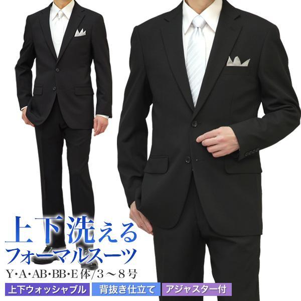 フォーマルスーツ 礼服 2つボタン ウエストアジャスター付 冠婚葬祭 結婚式 略礼服 喪服 葬式 入学 入社 ブラック オールシーズン テーラバック付 大きいサイズ|kokubo