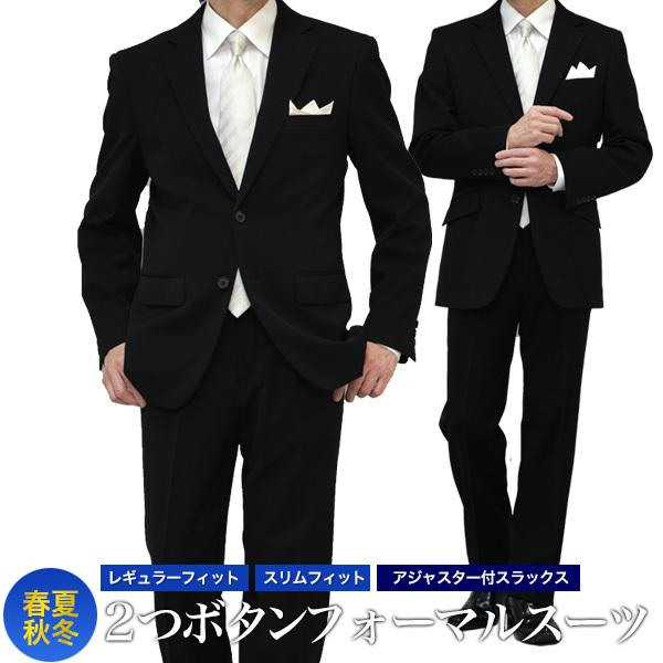 超黒 フォーマル スーツ 礼服 メンズ 2つボタン ウエストアジャスター付 冠婚葬祭 結婚式 略礼服 喪服 葬式 ブラック 黒 オールシーズン 送料無料|kokubo