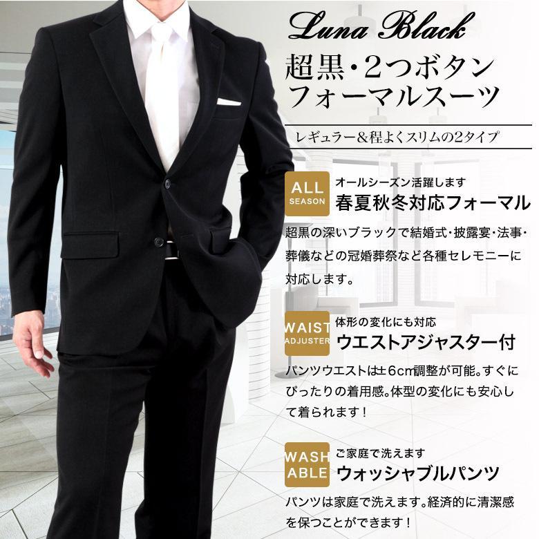 超黒 フォーマル スーツ 礼服 メンズ 2つボタン ウエストアジャスター付 冠婚葬祭 結婚式 略礼服 喪服 葬式 ブラック 黒 オールシーズン 送料無料|kokubo|06