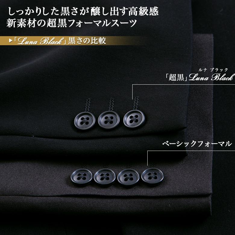 超黒 フォーマル スーツ 礼服 メンズ 2つボタン ウエストアジャスター付 冠婚葬祭 結婚式 略礼服 喪服 葬式 ブラック 黒 オールシーズン 送料無料|kokubo|08