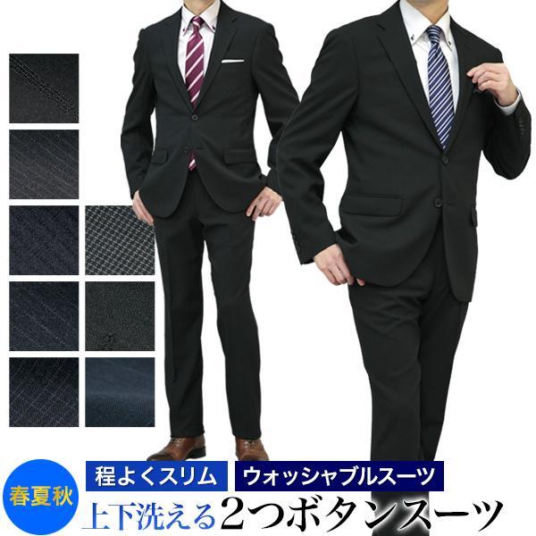スーツ メンズ 2つボタン スタイリッシュ スリム ビジネス 洗える ウォッシャブルパンツ ストレッチ 春夏 オシャレ 40代 50代 安い kokubo