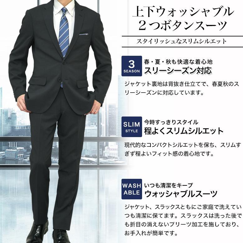 スーツ メンズ 2つボタン スタイリッシュ スリム ビジネス 洗える ウォッシャブルパンツ ストレッチ 春夏 オシャレ 40代 50代 安い kokubo 14