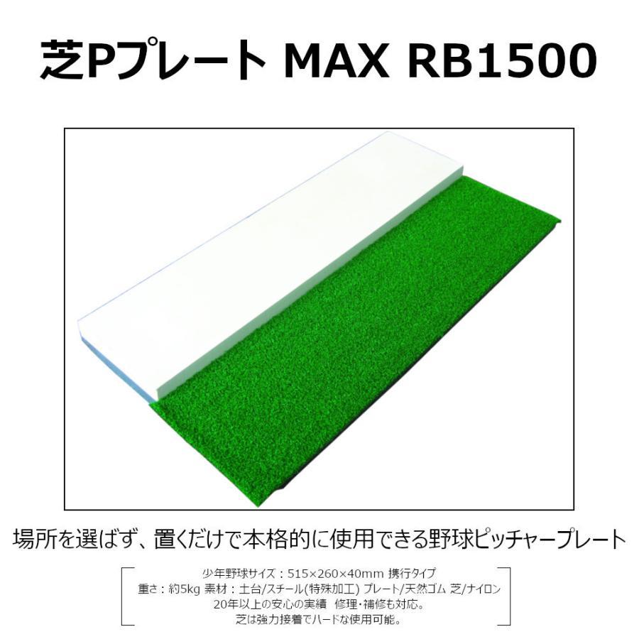 野球ベース ピッチャープレート コクサイ KOKUSAI 芝PプレートMAX 少年用 RB1500 1台 送料無料|kokusai-shop|02