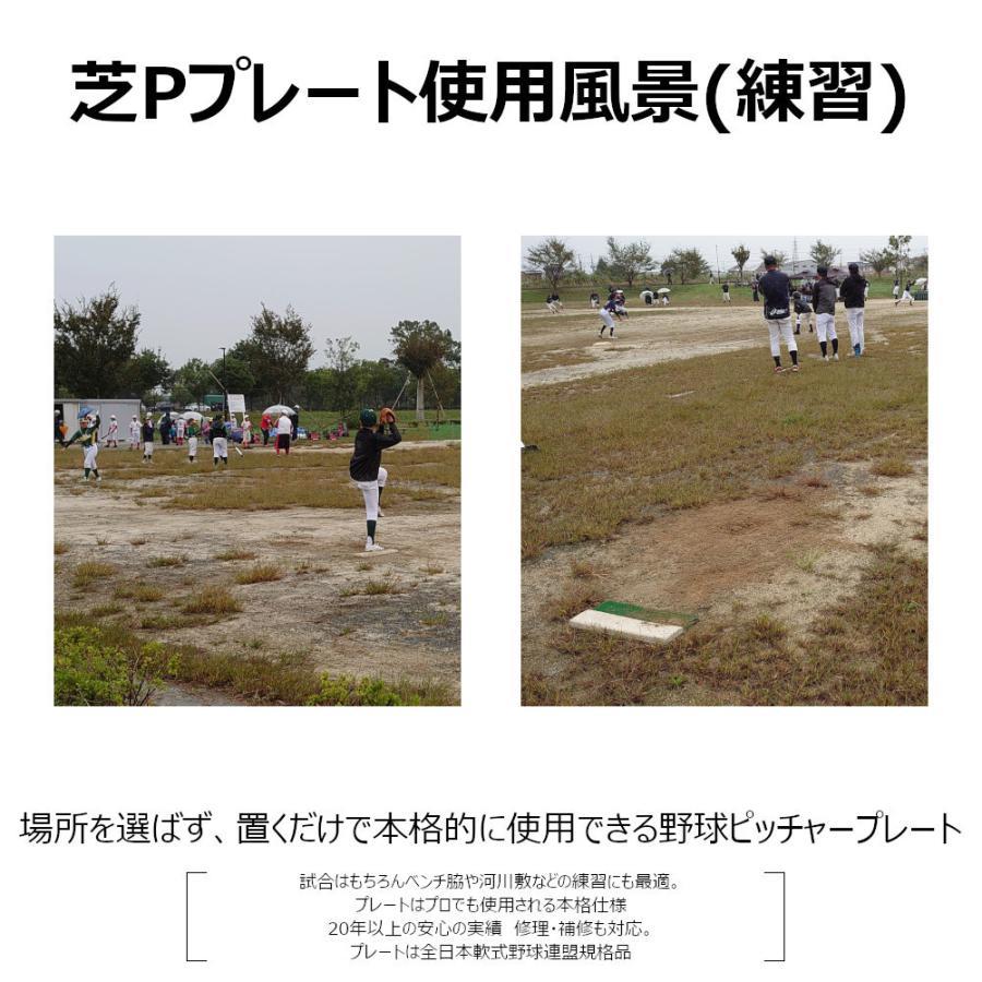 野球ベース ピッチャープレート コクサイ KOKUSAI 芝PプレートMAX 少年用 RB1500 1台 送料無料|kokusai-shop|03