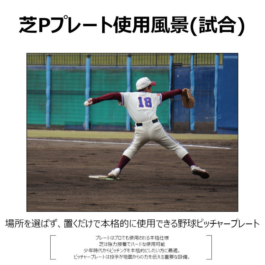 野球ベース ピッチャープレート コクサイ KOKUSAI 芝PプレートMAX 少年用 RB1500 1台 送料無料|kokusai-shop|04