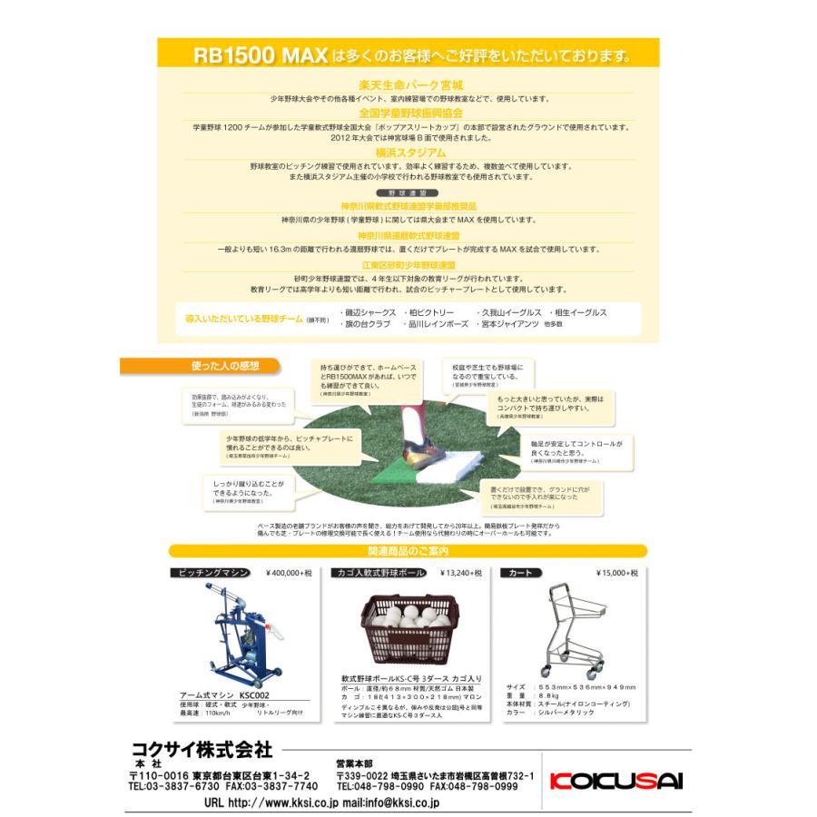 野球ベース ピッチャープレート コクサイ KOKUSAI 芝PプレートMAX 少年用 RB1500 1台 送料無料|kokusai-shop|06