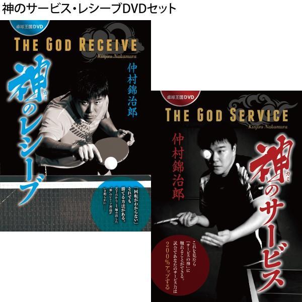 初売り 神のサービス 春の新作シューズ満載 レシーブDVDセット