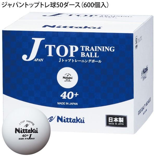 ジャパントップトレ球50ダース(600個入)