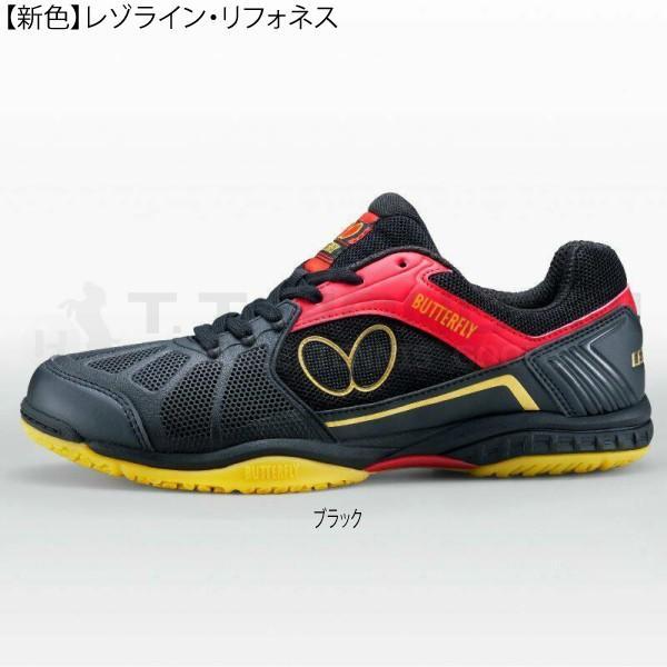 卓球 シューズ 靴 バタフライ 新色 レゾライン・リフォネス ブラック