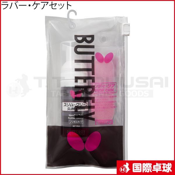 卓球 メンテナンスセット クリーナー スポンジ ラバー 激安挑戦中 買物 ケアセット バタフライ Butterfly