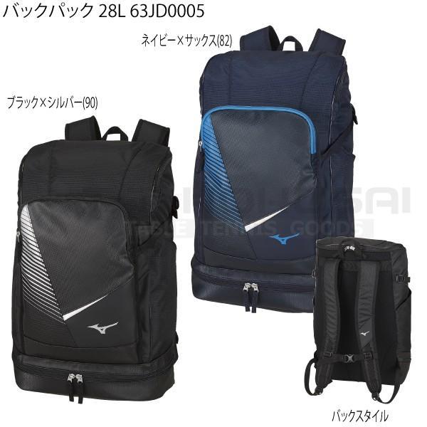 卓球 バッグ リュック 交換無料 ミズノ バックパック 新品 MIZUNO 28L 63JD0005
