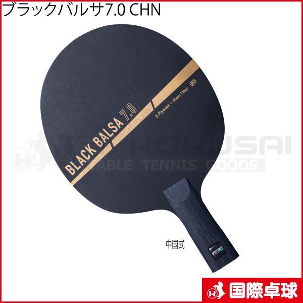 ブラックバルサ7.0CHN 卓球 ラケット 中国式ペンホルダー 新作続 安全 中ペン VICTAS ヴィクタス VICTAS