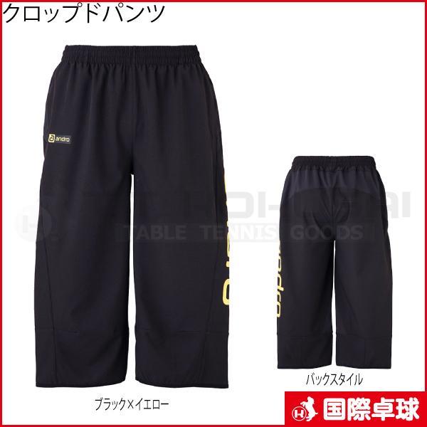 クロップドパンツ 卓球 トレーニングウェア 国産品 ブランド買うならブランドオフ パンツ アンドロ 男女兼用 ヨーロッパサイズ andro
