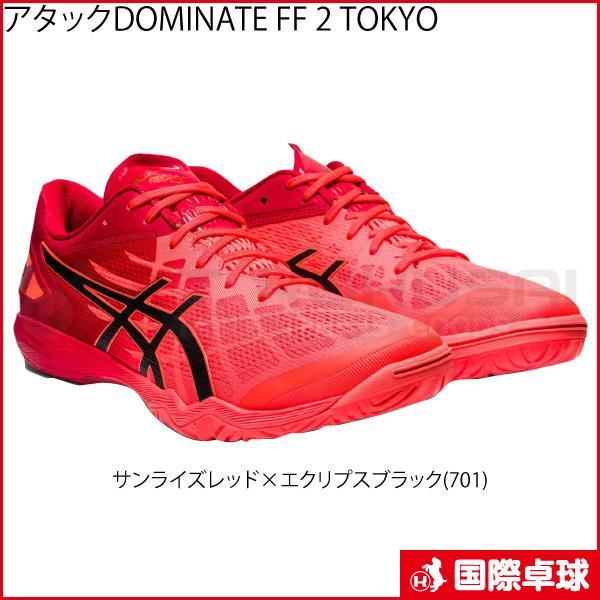 限定品 アタックDOMINATE FF 2 物品 TOKYO アシックス 売買 卓球 靴 シューズ asics