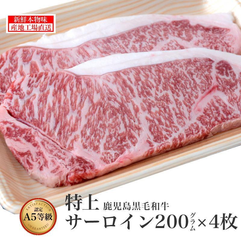 鹿児島黒毛和牛特上サーロイン 200g x 4枚/鹿児島 ステーキ サーロイン 牛肉 焼肉 贈答  高級 特上 誕生日 結婚記念 記念(kagoshimabeef) komachi-k