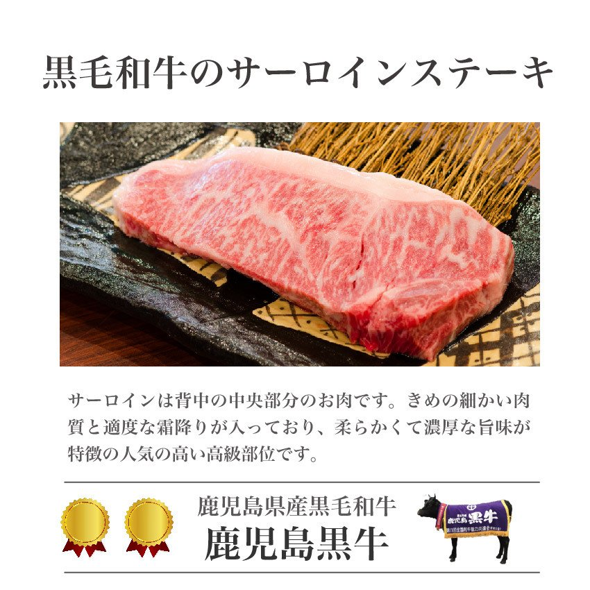 鹿児島黒毛和牛特上サーロイン 200g x 4枚/鹿児島 ステーキ サーロイン 牛肉 焼肉 贈答  高級 特上 誕生日 結婚記念 記念(kagoshimabeef) komachi-k 04