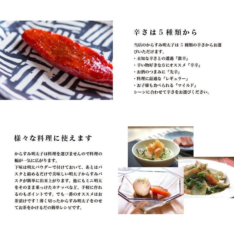 からすみ明太子 食べ比べセット 激辛・先辛・マイルド /めんたいこ からすみ 激辛 明太子|komachi-k|03