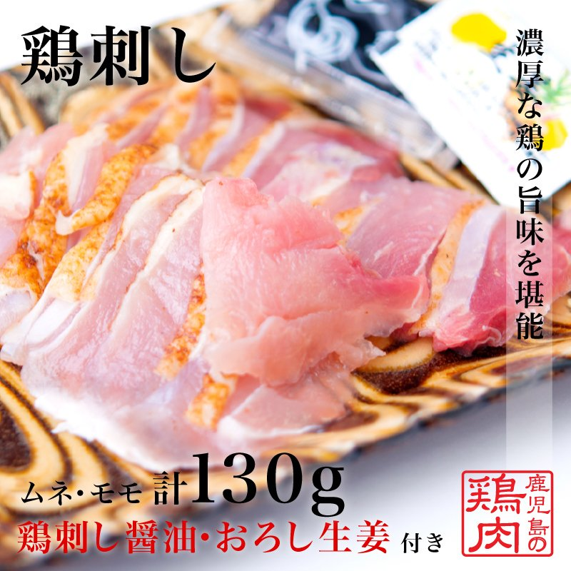 特別セール品 鳥刺し 鹿児島産鶏 130g ムネ肉65g もも肉65g 最安値