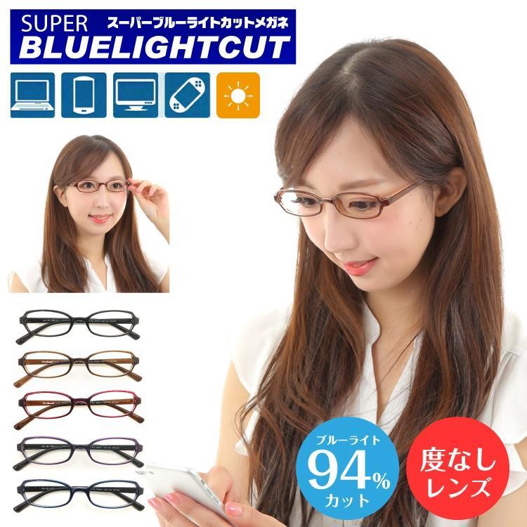 ブルーライトカット メガネ 94%カット 小顔 小さい 小さめ スーパーブルーライト オーバル 軽量 形状記憶 度なし 伊達 眼鏡 軽い パソコンメガネ PCメガネ|komachi0731