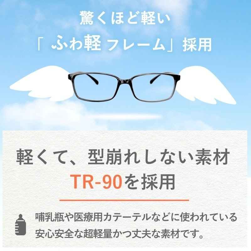 ブルーライトカット メガネ 94%カット 小顔 小さい 小さめ スーパーブルーライト オーバル 軽量 形状記憶 度なし 伊達 眼鏡 軽い パソコンメガネ PCメガネ|komachi0731|15