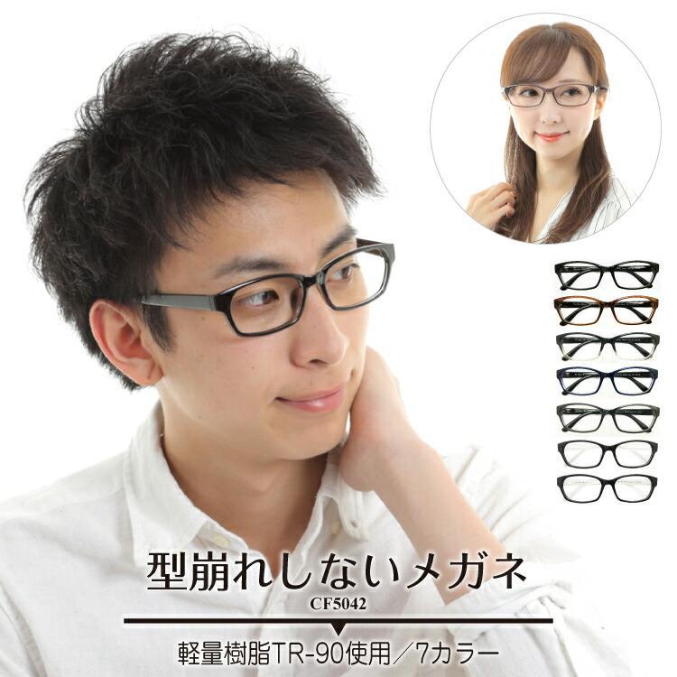 80cefb2f8918c メガネ度付き おしゃれ かっこいい かわいい メガネ激安 安い PCメガネ度 ...