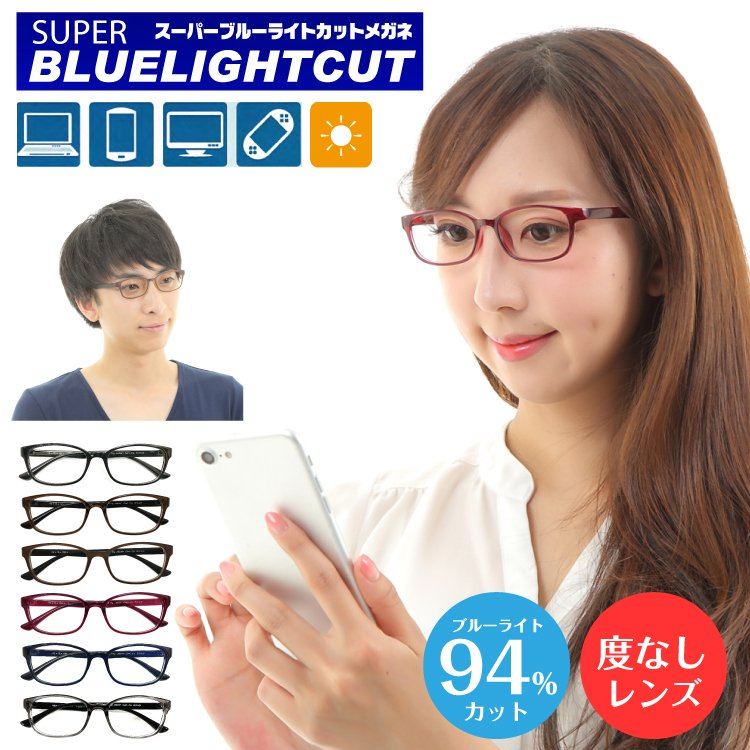 ブルーライトカット メガネ 94%カット スーパーブルーライトカットメガネ ウエリントン 軽量 形状記憶 度なし 伊達 眼鏡 パソコンメガネ PCメガネ|komachi0731