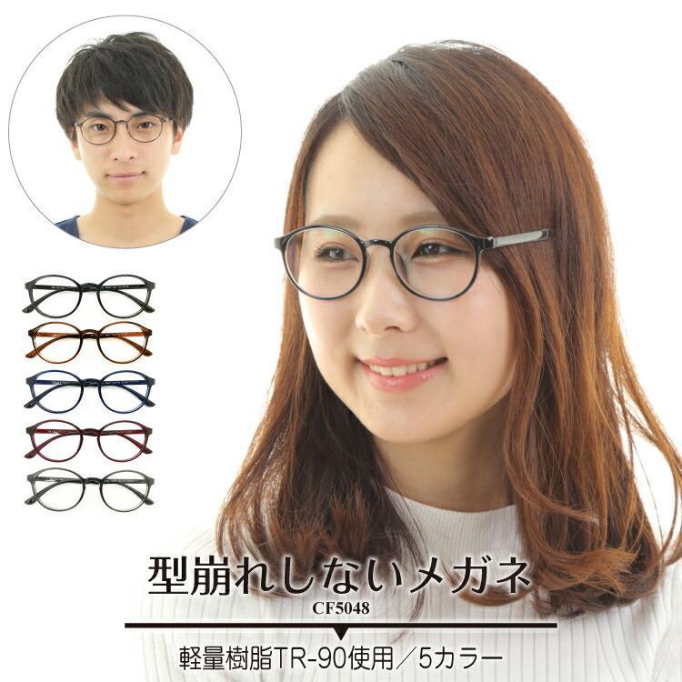 メガネ 度付き 度あり 超軽量 ボストン 丸眼鏡 形状記憶 黒縁 送料込 近視 遠視 乱視 レディース ギフト 老眼 だて 伊達 メンズ プレゼント 男性 ストアー 女性 度なし