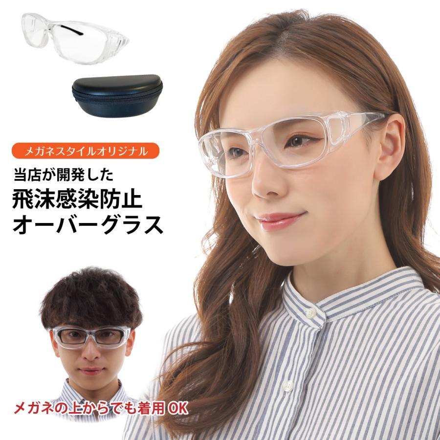 飛沫感染防止 オーバーグラス メガネ ゴーグル サービス 飛沫 感染 予防 対策 防止 男性 女性 メンズ 日本未発売 くもり止め コロナ ウィルス 眼鏡 アイガード レディース