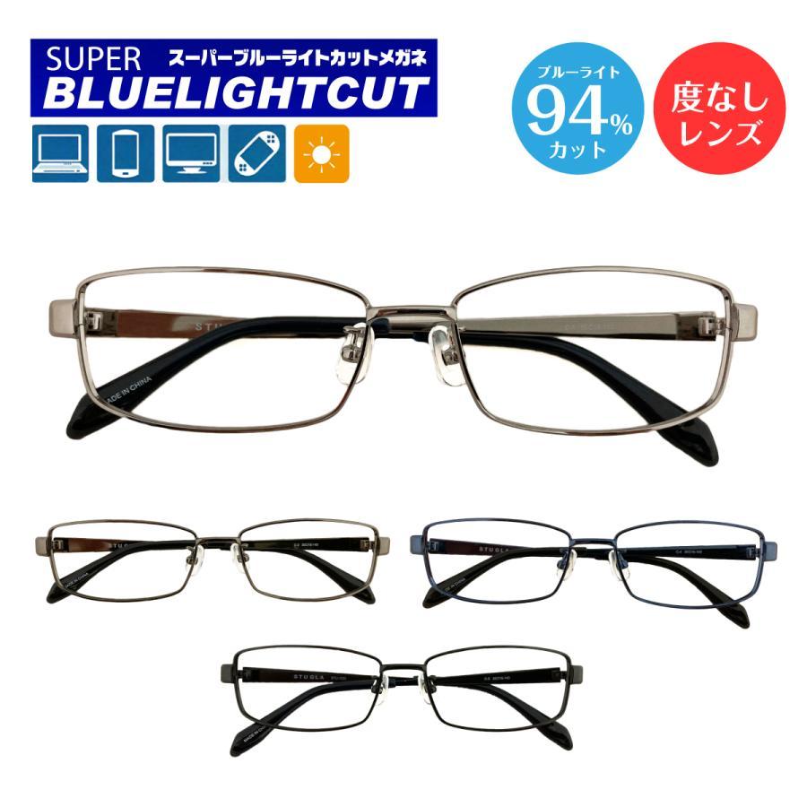 ブルーライトカット メガネ 94%カット 度なし 伊達 スーパーブルーライトカットメガネ スクエア メタルフレーム パソコンメガネ PCメガネ スマホ|komachi0731