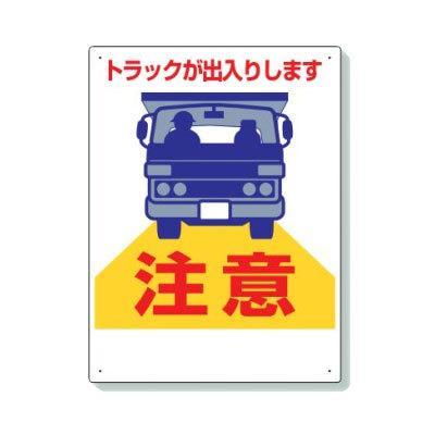 ユニット 車両出入口標識 トラックが出入りします 305-16 :305-16-470 ...