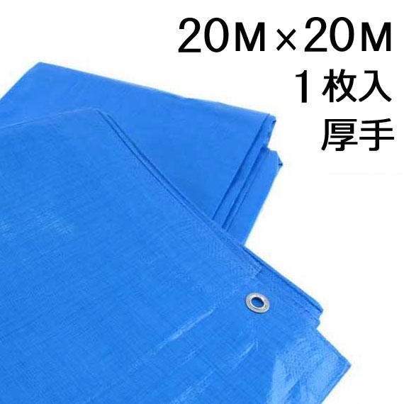 ブルーシート 3000 20m×20m 1枚入