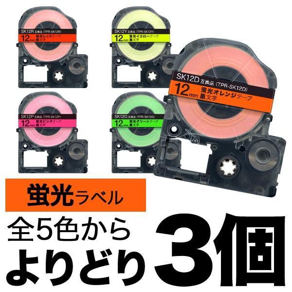 キングジム用 テプラ PRO 互換 テープカートリッジ 全3色 当店限定販売 色が選べる3個セット 自由選択 蛍光ラベル 贈呈 フリーチョイス