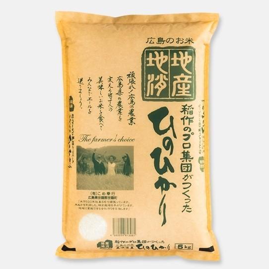 (2年産) 広島県産 ヒノヒカリ 精白米 5kg  komebugyo