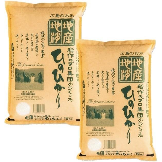 (2年産) 広島県産 ヒノヒカリ 精白米 10kg (5kg×2袋) お得セット |komebugyo