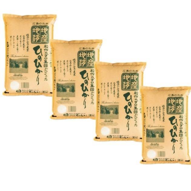 (2年産) 広島県産 ヒノヒカリ 精白米 20kg (5kg×4袋) お買得セット|komebugyo