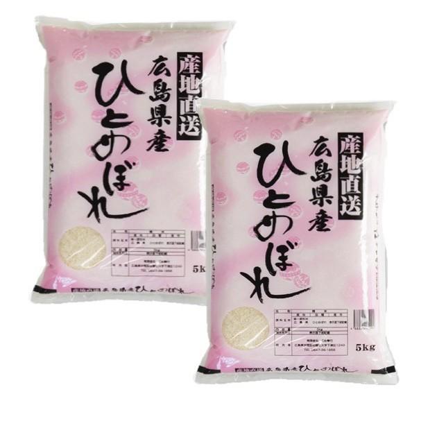 (2年産) 広島県産ひとめぼれ 精白米 10kg (5kg×2袋) お得セット|komebugyo
