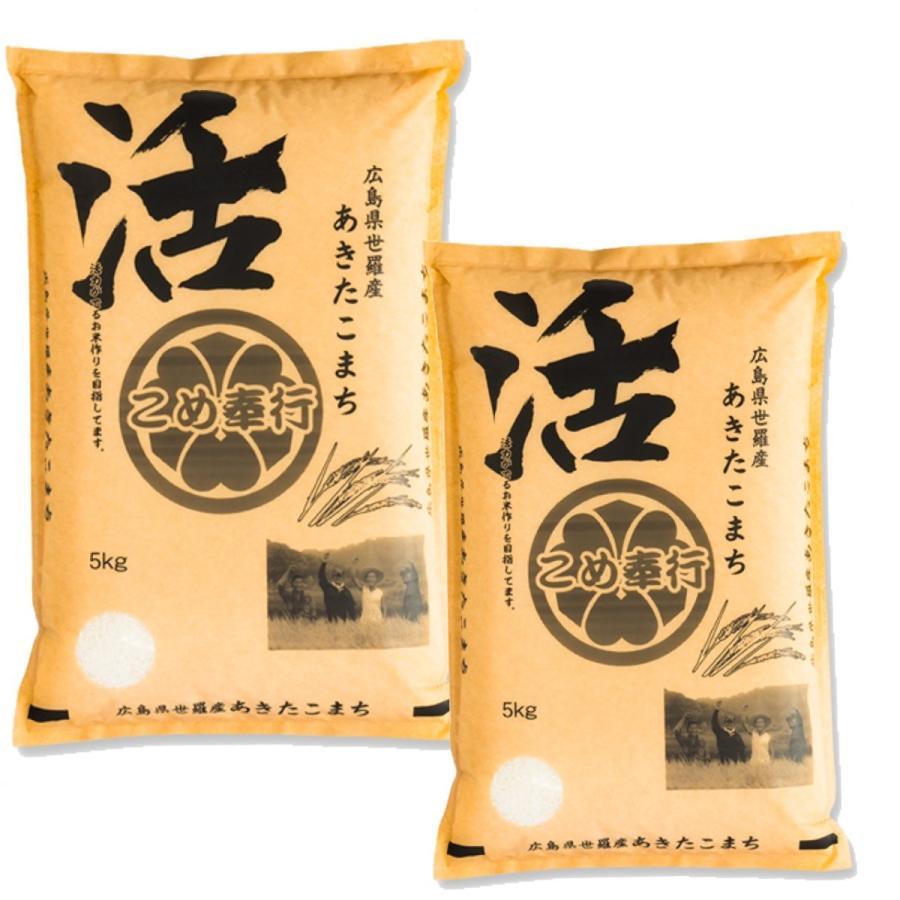 (2年産) 広島県産 あきたこまち 精白米 10kg (5kg×2袋) お得セット  komebugyo