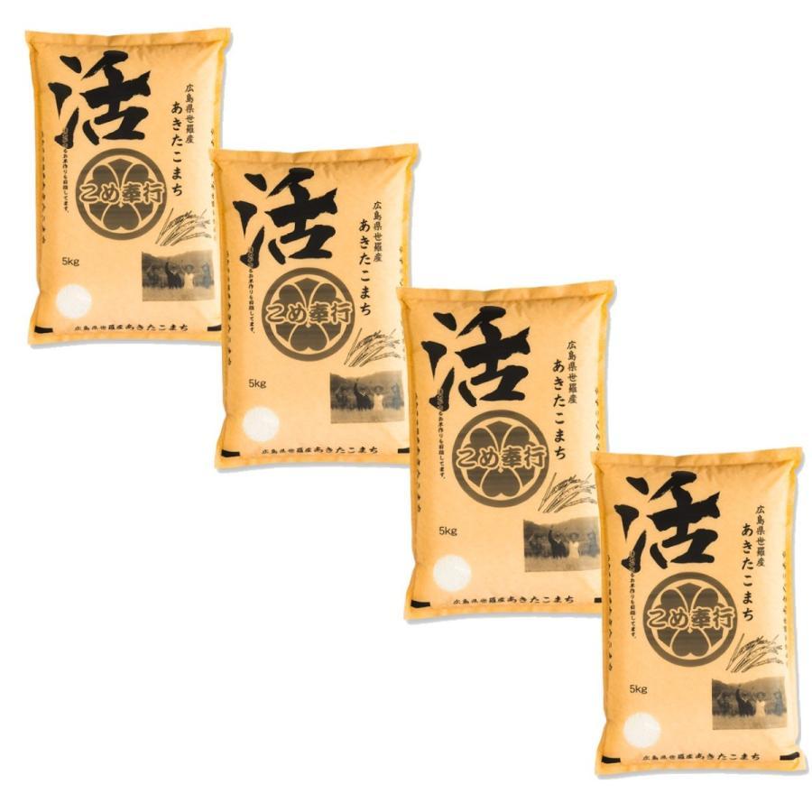 (2年産) 広島県産 あきたこまち 精白米 20kg (5kg×4袋) お買得セット  komebugyo