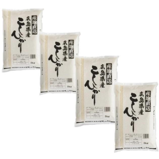 ポイント10倍(2年産) 広島県産コシヒカリ 精白米 20kg (5kg×4袋) お得セット |komebugyo