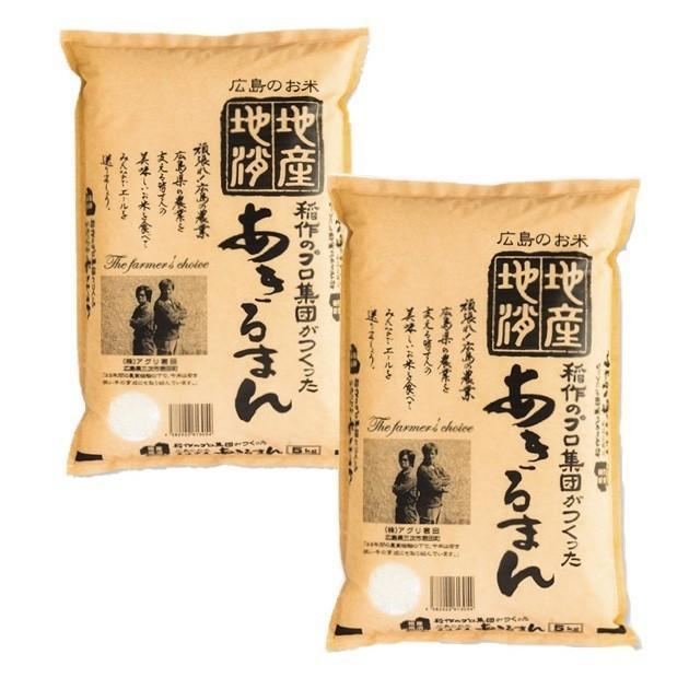(2年産) 広島県産 あきろまん 精白米 10kg (5kg×2袋) お得セット  komebugyo