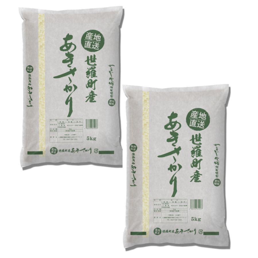 新米(2年産) 広島県産あきさかり 精白米 10kg (5kg×2袋) お得セット|komebugyo