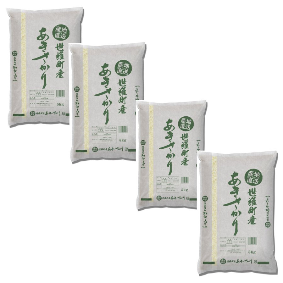 新米(2年産) 広島県産 あきさかり 精白米 20kg (5kg×4袋) お買得セット  komebugyo