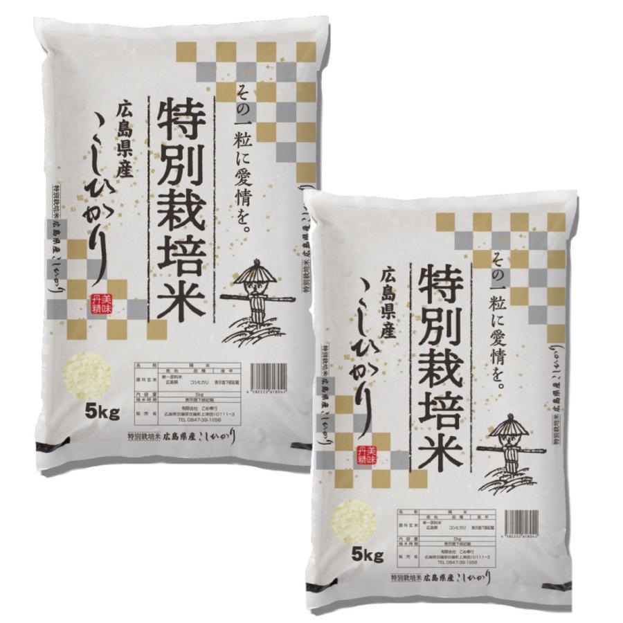 ポイント10倍(2年産) 広島県産特別栽培米コシヒカリ 精白米10kg (5kg×2袋) お得セット komebugyo