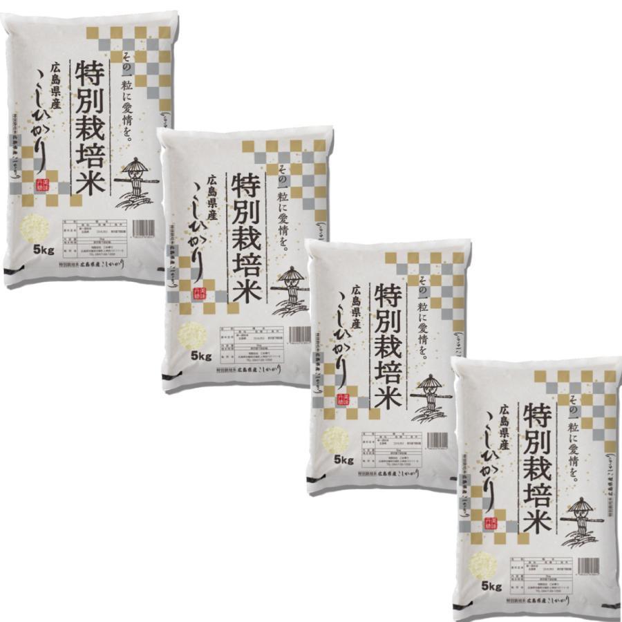 ポイント10倍(2年産) 広島県産特別栽培米コシヒカリ 精白米 20kg (5kg×4袋) お得セット |komebugyo