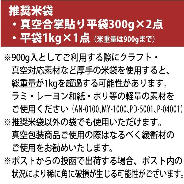 メール便用宅配ケース 平袋1kg用(米重量900gまで) 100枚入 品番1190 komebukuro 05