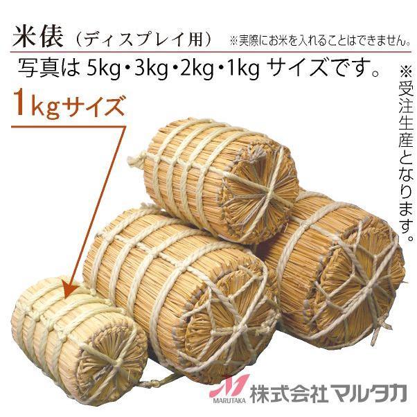 【受注生産】ディスプレイ用米俵 1kg 品番 330019 - 米袋のマルタカ ヤフー店